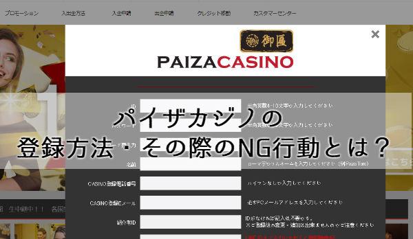 バカラが遊べるオンラインカジノ┃パイザカジノへ登録しよう