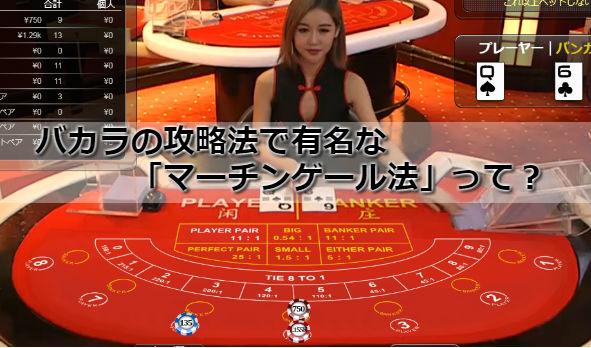 【バカラ攻略】マーチンゲール法┃賭け金を2倍にしていく方法